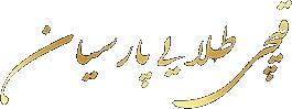 قیچی طلایی پارسیان